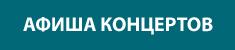 afisha-kontsertyi